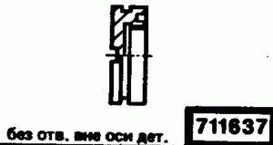 Код классификатора ЕСКД 711637