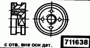 Код классификатора ЕСКД 711638