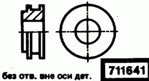 Код классификатора ЕСКД 711641