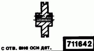 Код классификатора ЕСКД 711642