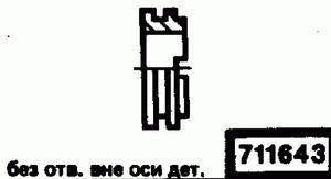 Код классификатора ЕСКД 711643