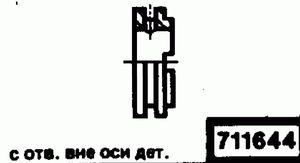 Код классификатора ЕСКД 711644