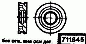 Код классификатора ЕСКД 711645