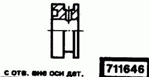 Код классификатора ЕСКД 711646