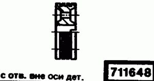 Код классификатора ЕСКД 711648