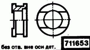 Код классификатора ЕСКД 711653