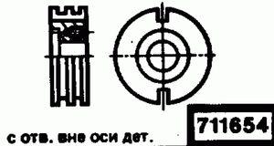 Код классификатора ЕСКД 711654
