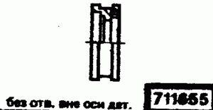 Код классификатора ЕСКД 711655