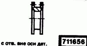Код классификатора ЕСКД 711656