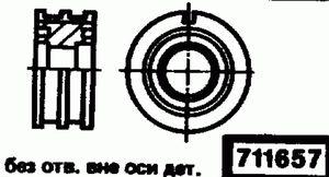 Код классификатора ЕСКД 711657
