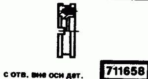 Код классификатора ЕСКД 711658