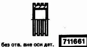 Код классификатора ЕСКД 711661