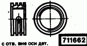 Код классификатора ЕСКД 711662