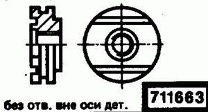 Код классификатора ЕСКД 711663