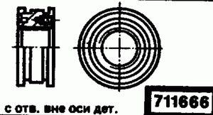 Код классификатора ЕСКД 711666