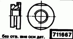 Код классификатора ЕСКД 711667