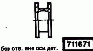 Код классификатора ЕСКД 711671