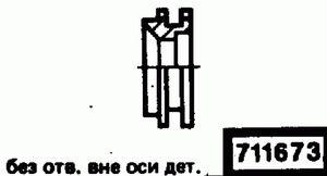 Код классификатора ЕСКД 711673
