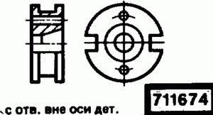 Код классификатора ЕСКД 711674