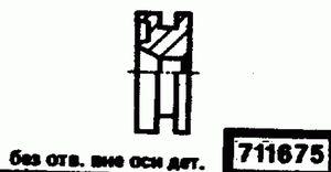 Код классификатора ЕСКД 711675