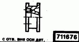Код классификатора ЕСКД 711676