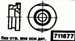Код классификатора ЕСКД 711677