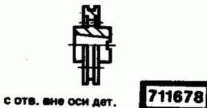 Код классификатора ЕСКД 711678