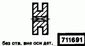 Код классификатора ЕСКД 711691