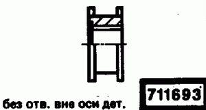 Код классификатора ЕСКД 711693