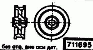 Код классификатора ЕСКД 711695