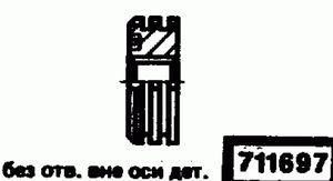 Код классификатора ЕСКД 711697
