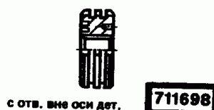 Код классификатора ЕСКД 711698