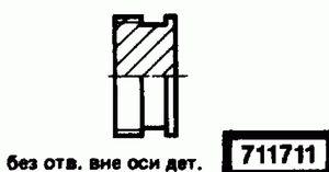 Код классификатора ЕСКД 711711