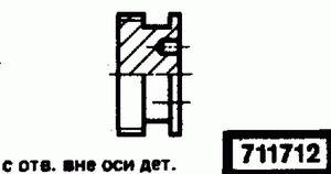 Код классификатора ЕСКД 711712