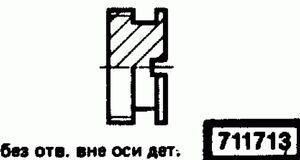 Код классификатора ЕСКД 711713