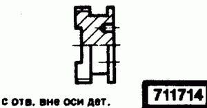 Код классификатора ЕСКД 711714