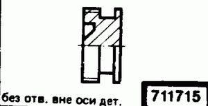 Код классификатора ЕСКД 711715