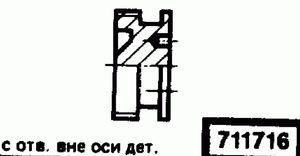 Код классификатора ЕСКД 711716
