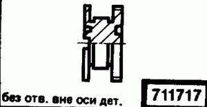 Код классификатора ЕСКД 711717
