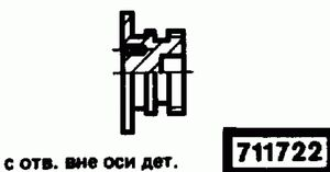 Код классификатора ЕСКД 711722