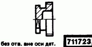 Код классификатора ЕСКД 711723