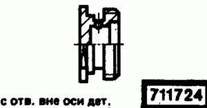 Код классификатора ЕСКД 711724