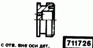 Код классификатора ЕСКД 711726