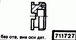Код классификатора ЕСКД 711727