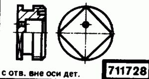 Код классификатора ЕСКД 711728
