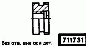 Код классификатора ЕСКД 711731