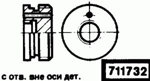 Код классификатора ЕСКД 711732