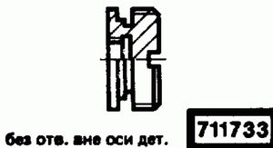Код классификатора ЕСКД 711733