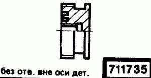 Код классификатора ЕСКД 711735
