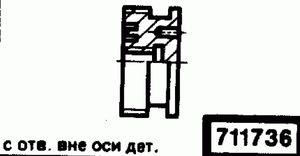 Код классификатора ЕСКД 711736